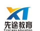 成人高考,网络教育,自考。先途教育带你轻松提升学历!
