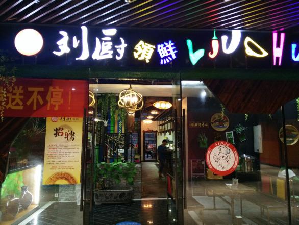 求租 全深圳可以做湘菜馆旺铺