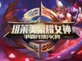 9月玥莱美整形最强荣耀女神PK赛即将开战!