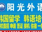 潍坊韩国留学培训,就来阳光外语