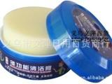 多功能清洁膏批发 皮革清洁护理膏 万能清洁膏  厂家直销大量现货