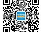 北京线上零基础会计培训好不好