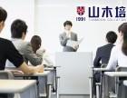 韩语学习来山木培训,零基础到轻松韩语交流