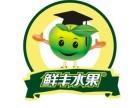 北京鲜丰水果怎么样?鲜丰水果加盟优势多么?