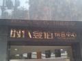 公司铭牌 科室牌 金属字 水晶字 发光字 标识牌