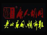 唐人胡同老北京风情布鞋 诚邀加盟