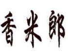 香米郎自热米饭加盟