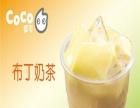 coco奶茶加盟多少钱都可茶饮冰激凌加盟店榜