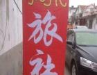 曲阜 家庭旅馆 280元/月