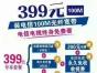 电信宽带,每月60元,100兆光纤宽带放心用