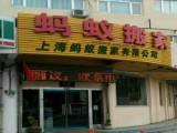 上海普陀居民搬家,家庭搬家電話