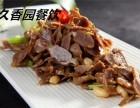 学习凉菜卤肉做法到西安久香园卤菜培训卤肉培训包教包会