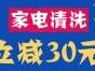 国庆发福利啦丨双节佳庆,家电清洗立减30