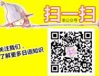新区日语培训辅导班 朝日日语 6-8人小班授课