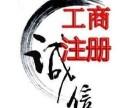 代理记账,报税审计,公司注册变更,服务全北京