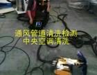 专业空调清洗保养 地暖清洗 油烟机清洗 先报价服务好收费