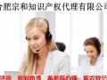 芜湖注册商标机构哪家好 芜湖商标注册代理600元