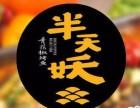 半天妖烤鱼加盟官网/半天妖青花椒烤鱼加盟