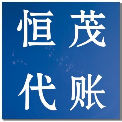 重庆公司注册 代理记账 工商代办 提供注册地址