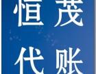 彭水代理公司注册代理记账税收优惠补提工商注册社保代理