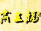 肃王福加盟