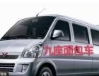揭阳货车 面包车 商务车 出租 搬家 货运