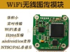 LC329_无线 WiFi传输模块 工业红外相机 android/ios