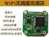 LC329_无线 WiFi视频传输模块 工业红外相机 andro