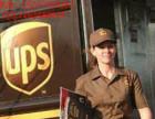 济南市DHL快递 UPS快递联邦国际快递电话 免费上门取件