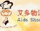 艾多物语 诚邀加盟