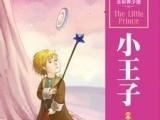 正版儿童文学故事书籍幼儿园教材特价图书批