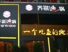 齐祺鱼锅怎么加盟/齐祺鱼锅加盟多少钱
