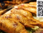 鸡翅包饭技术学习培训指导