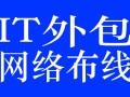 东莞IT外包服务,东莞工厂电脑包月维护 公司电脑网络上门维护
