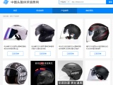 杭州摩托車電瓶車安全帽擺地攤