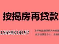 宁波按揭房抵押房信用贷款,利息4厘起