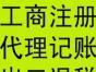 温州办照工商注册找哪家好,省、快、简服务到位