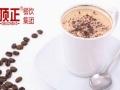 徐州咖啡免加盟培训加盟