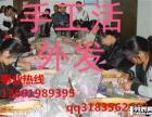 衢州手工活外发加工正规厂家直招加工户现金结算