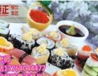 特色小吃 日本寿司怎么做加盟 特色小吃