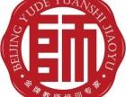 北京育德园师培训战略合作中