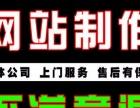 998元/3年 三网合一企业站 送百度首页优化