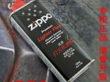 美国原装ZIPPO配件 打火机油 煤油改进版(低气味)专用油13