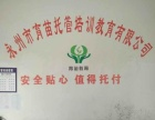 永州市育苗托管培训教育有限公司