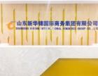 山东新华锦外综服收汇结汇退税垫税一站式代理