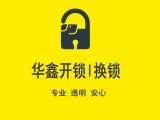 江阴华士开锁换锁江阴周庄开锁公司丨江阴周庄配汽车钥匙