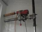 专业水钻机械打孔