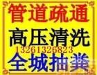 北京海淀管道疏通清洗管道抽粪公司