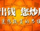 上海股票配資安全嗎