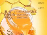广州周边嫩白双手保湿淡化细纹牛奶蜂蜜手蜡ODM代工